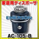 【緊急!ポイント最大 22倍】EMERSON(エマソン) ISE・家庭用ディスポーザ(AC-105-Aの後継機種) 【AC-105-B】 キッチンディスポーザー