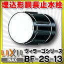 【割引クーポンがお得!】水栓金具 INAX BF-2S-13 埋込形シャワー・シャワーバスセットパブリック向け 止水栓 一般地 [□]