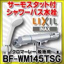 【最安値挑戦中!最大17倍】【在庫あり】水栓金具 INAX BF-WM...
