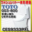 【全商品 ポイント最大 16倍】便器 TOTO CES9333PXL ウォシュレット一体形便器 GG3-800 一般地 流動方式兼用 リモデル対応 [♪■]