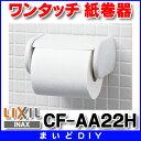【最安値挑戦中!最大24倍】紙巻器 INAX CF-AA22...