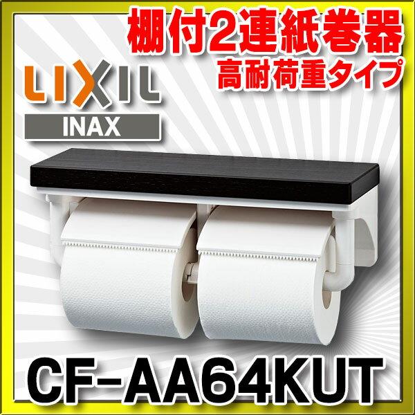 【最安値挑戦中!最大24倍】紙巻器 INAX CF-AA64KUT 棚付2連紙巻器 高耐荷重タイプ [□]