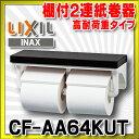 【最安値挑戦中!最大33倍】紙巻器 INAX CF-AA64KUT 棚付2連紙巻器 高耐荷重タイプ [□]