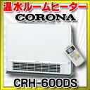 【ポイント最大 20倍】温水ルームヒーター コロナ CRH-600DS 室内機 パワフルタイプ(16畳〜25畳) パールホワイト リモコン付属 [■]