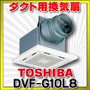 【ポイント最大 19倍】【在庫あり】 DVF-G10L8 換気扇 東芝 ダクト用換気扇 スタンダード格子タイプ DVFG10L8 [☆]