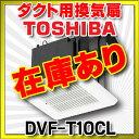 【最大4000円割引クーポン】【在庫あり】 DVF-T10CL ダクト用換気扇 東芝 低騒音ダクト用 [☆]
