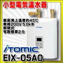 【最安値挑戦中!最大17倍】小型電気温水器 イトミック EIX-05A0 最高沸上温度約45℃ 単相200V 5.0kW 瞬間式 号数換算2.9 ■§
