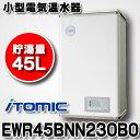 【最安値挑戦中!最大24倍】小型電気温水器 イトミック EWR45BNN230B0 EWRシリーズ 単相200V 3.0kW 貯湯量45L 開放式 ■§