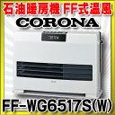 【最安値挑戦中!最大30倍】コロナ 石油暖房機 FF-WG6517S(W) ナチュラルホワイト