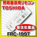 【全商品 ポイント最大 16倍】 東芝 FRC-199T リモコン 単色 連続調光 受注生産品 [(^^)§]