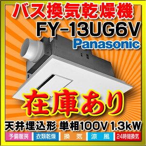 FY-13UG6V