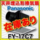 【ポイント最大 16倍】【在庫有り!】換気扇 パナソニック FY-17C7/FY17C7 天井埋込形換気扇 ルーバーセットタイプ (FY-17C6後継品)…