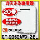 【ポイント最大 16倍】【在庫あり】 GT-2050AWX-2 BL 都市ガス 20A ガスふろ給湯器 ノーリツ リモコン別売 フルオート 屋外壁掛形 [☆5【あす楽関東】]