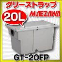 【全商品 ポイント最大 16倍】前澤化成工業 GT-20FP グリーストラップ 容量20L (GT-20F後継品)