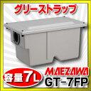 【全商品 ポイント最大 26倍】前澤化成工業 GT-7FP グリーストラップ 容量7L (GT-7F後継品)[〒]【02P03Dec16】