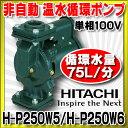 【ポイント最大 17倍】■ 日立 ポンプ 【H-P250W5/H-P250W6】 非自動 温水循環ポンプ