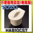 【最安値挑戦中!最大17倍】トイレまわり取り替えパーツ TOTO HA810CST 小便器用目皿(樹脂製) 116×123×98 [■]