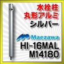 【全商品 ポイント最大 16倍】前澤化成工業 M14180(HI-16MAL×960) 水栓柱 丸形アルミ水栓柱 シルバー