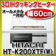【全商品 ポイント最大 16倍】IHクッキングヒーター 日立 HT-K200XTF(W) K200Tシリーズ 3口IH オールメタル対応 幅60cm パールホワイト