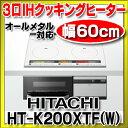 【全商品 ポイント最大 26倍】IHクッキングヒーター 日立 HT-K200XTF(W) K200Tシリーズ 3口IH オールメタル対応 幅60cm パールホワイト