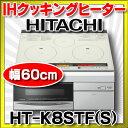 【全商品 ポイント最大 26倍】IHクッキングヒーター 日立 HT-K8STF(S) K8Tシリーズ 3口IH 鉄・ステンレス対応 幅60cm シルバー