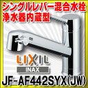 【最大19倍&割引クーポン】INAX JF-AF442SYX(JW) 浄水器内蔵型シングルレバー混合水栓 FSタイプ 一般地用 [□]