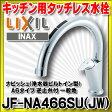 【全商品 ポイント最大 18倍】水栓金具 INAX JF-NA466SU(JW) キッチン用タッチレス水栓 ナビッシュ(浄水器ビルトイン型) A6タイプ 逆止弁付 一般地