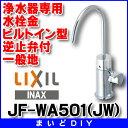 【全商品 ポイント最大 16倍】水栓金具 INAX JF-WA501(JW) 浄水器専用 ビルトイン型 逆止弁付 一般地 [□]
