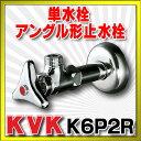 【全商品 ポイント最大 16倍】止水栓 KVK K6P2R 単水栓 アングル形止水栓