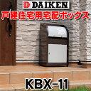 【ポイント最大 16倍】ダイケン 戸建住宅用宅配ボックス KBX-11 ニコウケトール[♪▲]