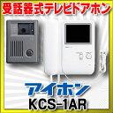 【全商品 ポイント最大 18倍】インターホン アイホン KCS-1AR 受話器式テレビドアホン KC1・1 [∽]