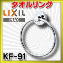 【全商品 ポイント最大 16倍】INAX タオルリング(スタンダードシリーズ) 【KF-91】 [☆□【あす楽関東】]