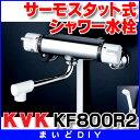【全商品 ポイント最大 26倍】【在庫あり】 KF800R2 シャワー水栓 KVK サーモスタット式シャワー 240mmパイプ付 [☆【本州四国送料無料】【あす楽関東】]【02P03Dec16】