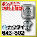 【最安値挑戦中!最大22倍】水栓部品 カクダイ 643-802 ボンパミニ(水栓上部型) [□]
