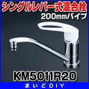 【全商品 ポイント最大 26倍】混合栓 KVK KM5011R20 キッチン水栓 流し台用シングルレバー式混合栓 200mmパイプ【02P03Dec16】