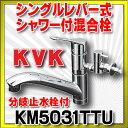 【全商品 ポイント最大 16倍】混合栓 KVK KM5031TTU 流し台用シングルレバー式シャワー付混合栓