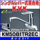 【まいどDIYの日最大17倍】水栓金具 KVK KM5081TR2EC 流し台用シングルレバー式混合栓 200mmパイプ付