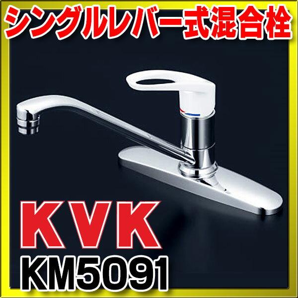 【最安値挑戦中!最大24倍】混合栓 KVK KM5091 流し台用シングルレバー式混合栓