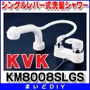 【全商品 ポイント最大 18倍】KVK KM8008SLGS 洗面化粧室 シングルレバー式洗髪シャワーゴム栓付