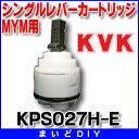 【最安値挑戦中!SPU他7倍〜】水栓部品 KVK KPS027H-E MYM用シングルレバーカートリッジ