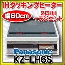 【最安値挑戦中!最大27倍】【在庫あり】KZ-LH6S IHクッキングヒーター パナソニック