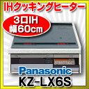 【最安値挑戦中!最大22倍】KZ-LX6S IHクッキングヒーター パナソニック LXタイプ 3