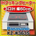 【最安値挑戦中!最大24倍】【在庫あり】KZ-W363S I...