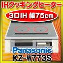【最安値挑戦中!最大21倍】【在庫あり】KZ-W773S I...