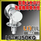 【ポイント最大 16倍】【在庫あり】 LF-WJ50KQ 水栓金具 INAX 洗濯機用 単水栓 露出タイプ(屋内専用) 逆止弁 一般地[☆【あす楽関東】]