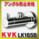 【最大19倍&割引クーポン】止水栓 KVK LK165B アングル形止水栓