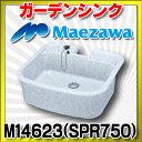 【ポイント最大 16倍】ガーデンシンク 前澤化成工業 M14623(SPR750) 水栓パン SPR型 レジコン製