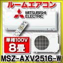 【全商品 ポイント最大 16倍】ルームエアコン 三菱 MSZ-AXV2516-W AXVシリーズ 単相 100V 8畳用 ピュアホワイト [∀■]