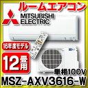 【ポイント最大 16倍】ルームエアコン 三菱 MSZ-AXV3616-W AXVシリーズ 単相 100V 12畳用 ピュアホワイト [∀■]
