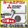 【全商品 ポイント最大 19倍】【9/2出荷】 MSZ-GV2816-W ルームエアコン 三菱 GVシリーズ 単相100V 15A 室内電源 10畳程度 ピュアホワイト [☆5]